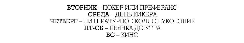 "Богдан Бондарчук, ""Гадюшня"", Gdshn, кафе, underground cafe, speakeasy, Киев, кикер, распорядок"