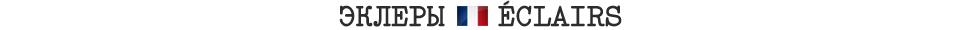 Эклеры, ÉCLAIRS, французская кухня, french cuisine, Париж, Франция