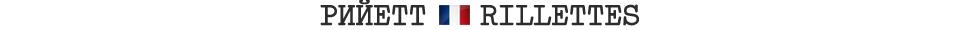 Рийетт, rillettes, французская кухня, french cuisine, Париж, Франция