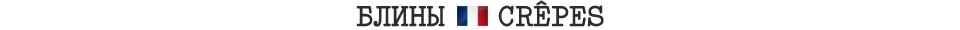 Блины, CRÊPES, французская кухня, french cuisine, Париж, Франция