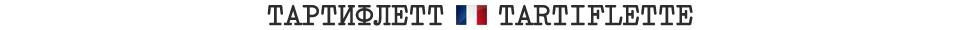 Тартифлетт, Tartiflette, французская кухня, french cuisine, Париж, Франция