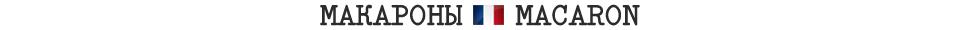 Макаронс, макароны, MACARON, французская кухня, french cuisine, Париж, Франция