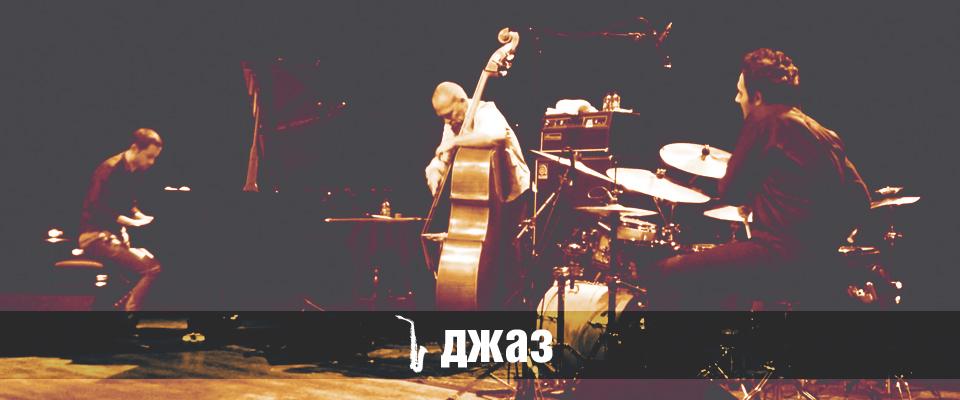 Как будет звучать этот год: музыкальные наводки 2014, фестивали, 2014, музыка, джаз