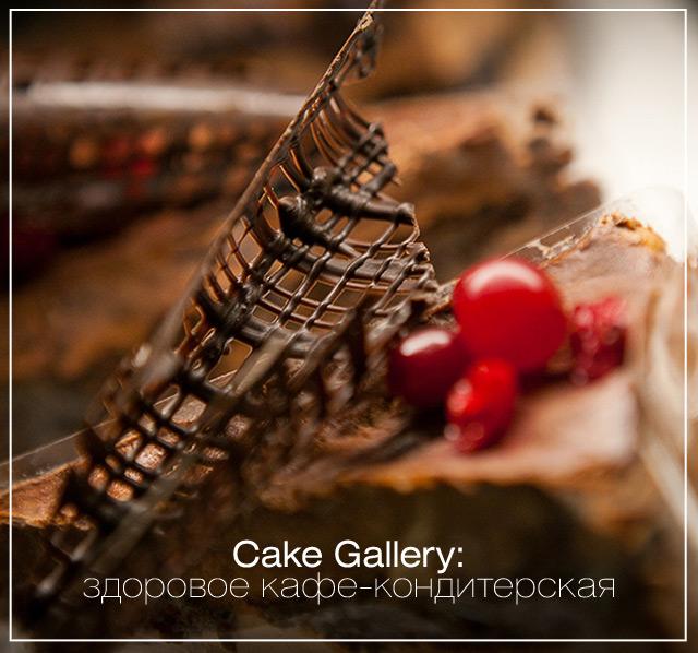 Cake Gallery: здоровое кафе-кондитерская