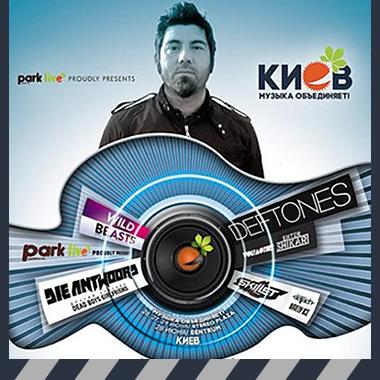 Park Live, ежегодный международный музыкальный фестиваль, 2014, «Stereo Plaza», Стереоплаза