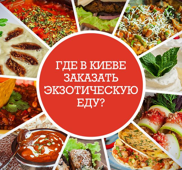 Где в Киеве заказать экзотическую еду?