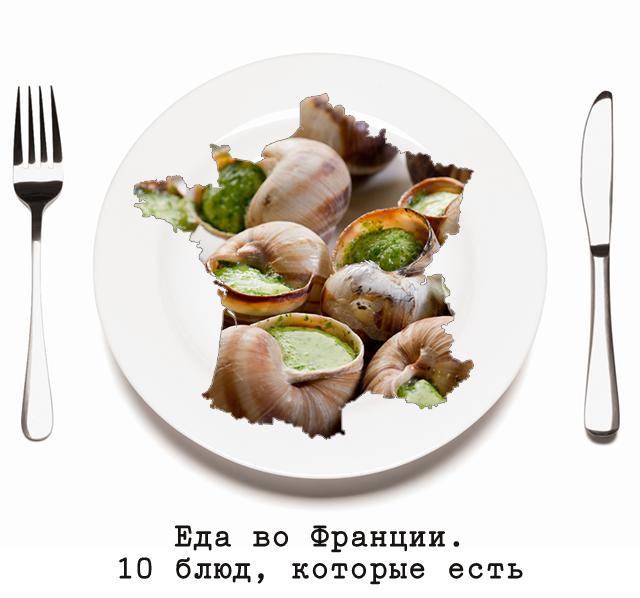 Еда во Франции. 10 блюд, которые есть