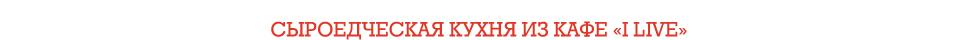 «I live», сыроедческая кухня, доставка, eda.ua