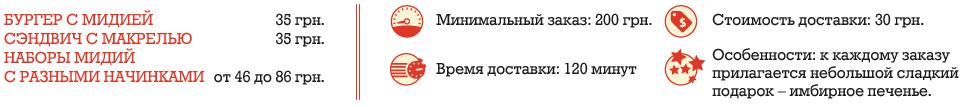 «Мушля», морепродукты, доставка, eda.ua