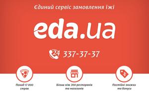 eda.ua, заказ и доставка еды