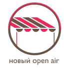 новый open-air