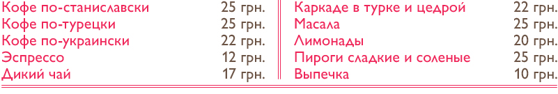 На Станиславского, театральный буфет, кафе, меню