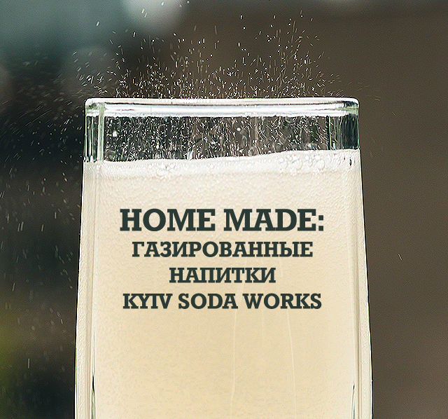 Home Made: газированные напитки Kyiv Soda Works