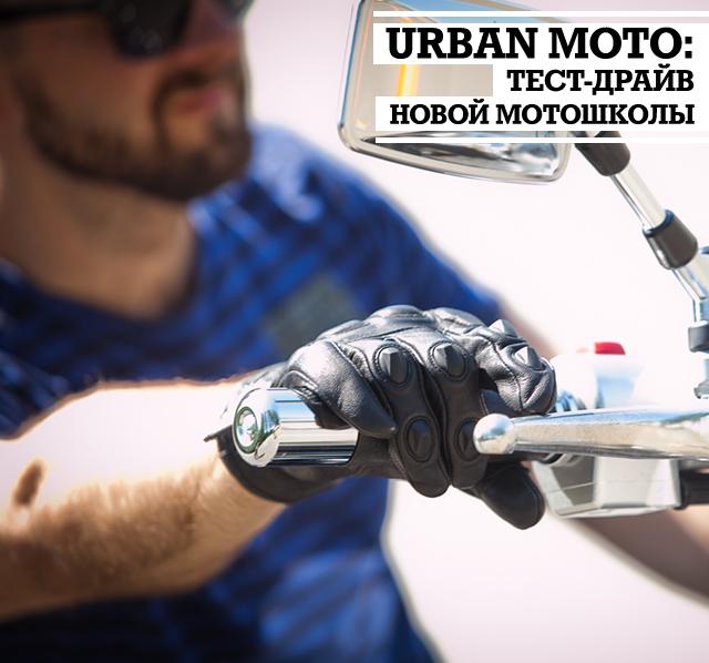 URBAN MOTO: тест-драйв новой мотошколы