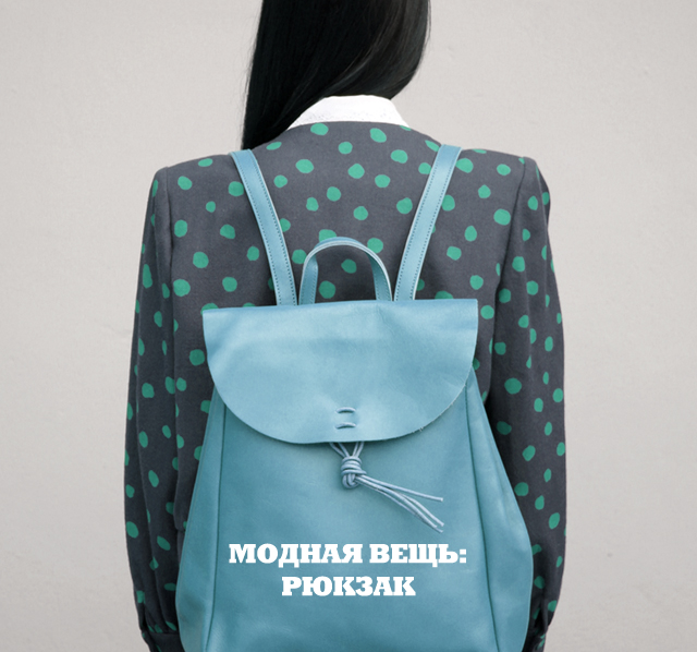 Модные рюкзаки киев купить рюкзак на затяжке