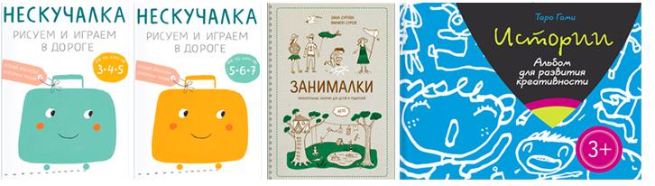 книга, дети, «Нескучалка. Рисуем и играем в дороге», «Занималки», «Истории. Альбом для развития креативности»