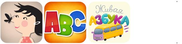 Mobile apps, приложения, Count the animals, ABC. Look, Listen, Write, Живая Азбука