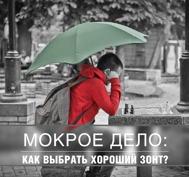 Мокрое дело: как выбрать хороший зонт?