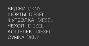 dkny, diesel,  diesel