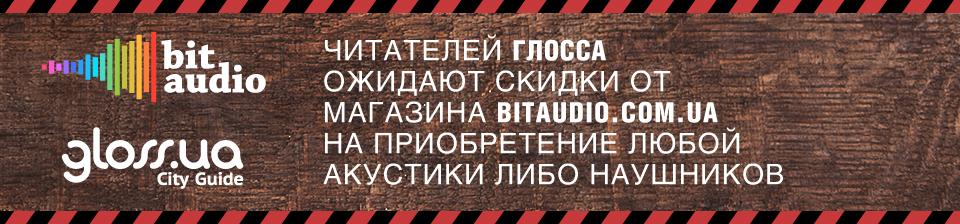 BitAudio.com.ua