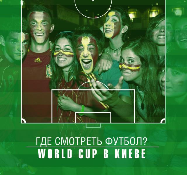 FIFA 2014: где будут рады заядлым болельщикам