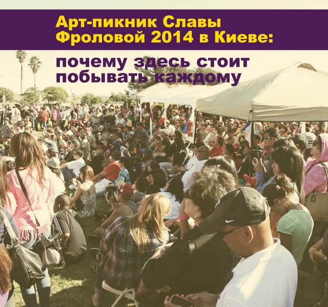 Aрт-пикник Славы Фроловой 2014 в Киеве: почему здесь стоит побывать каждому