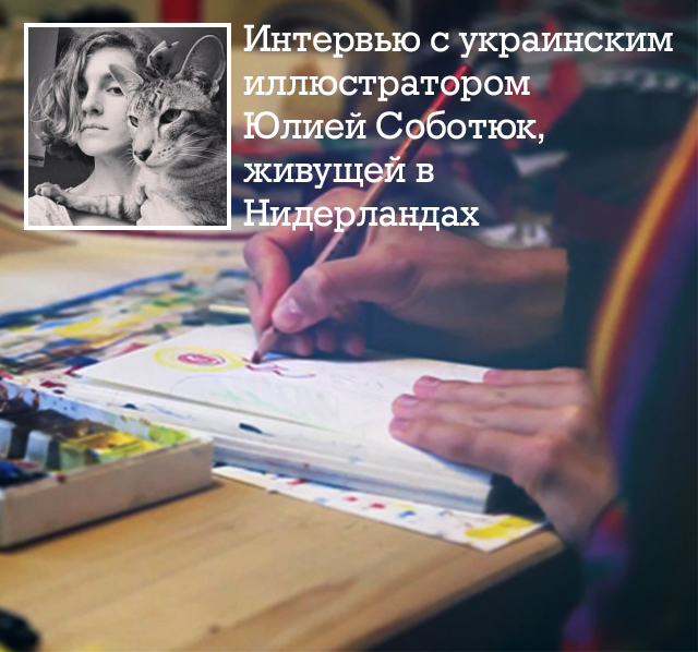 Интервью с украинским иллюстратором Юлией Соботюк, живущей в Нидерландах