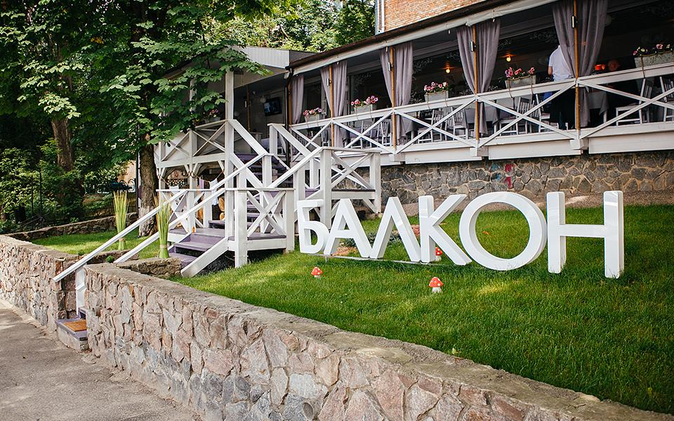 """""""Балкон"""", cafe&lounge"""