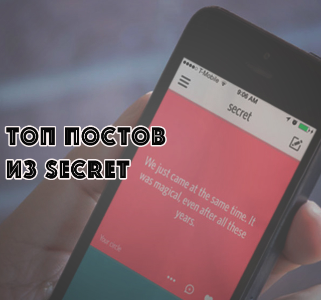 Топ постов из приложения Secret