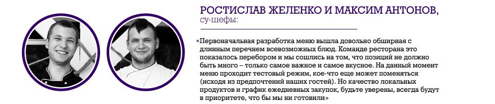 "Ростислав Желенко, Максим Антонов, ""Балкон"", cafe&lounge"