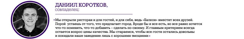 """Даниил Коротков, """"Балкон"""", cafe&lounge"""