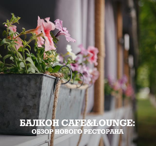 БАЛКОН cafe&lounge: обзор нового ресторана