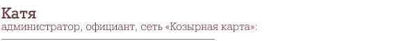 Катя, администратор, официант, сеть «Козырная карта»