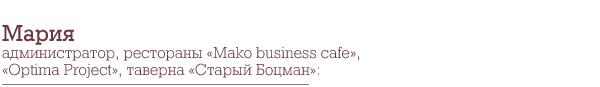 Мария, администратор, рестораны «Mako business cafe», «Optima Project», таверна «Старый Боцман»