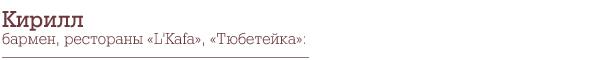 Кирилл, бармен, рестораны «L'Kafa», «Тюбетейка»