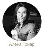 Алена Токар