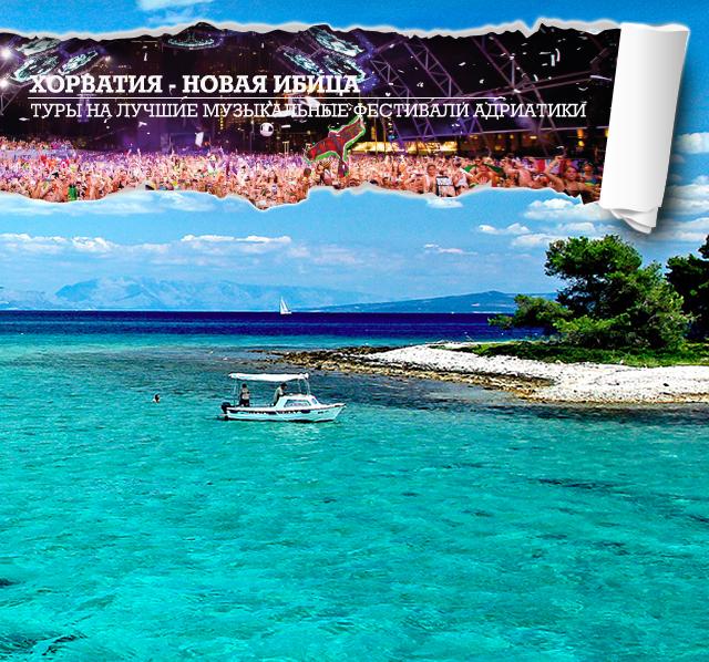 Хорватия - новая Ибица. Туры на лучшие музыкальные фестивали Адриатики