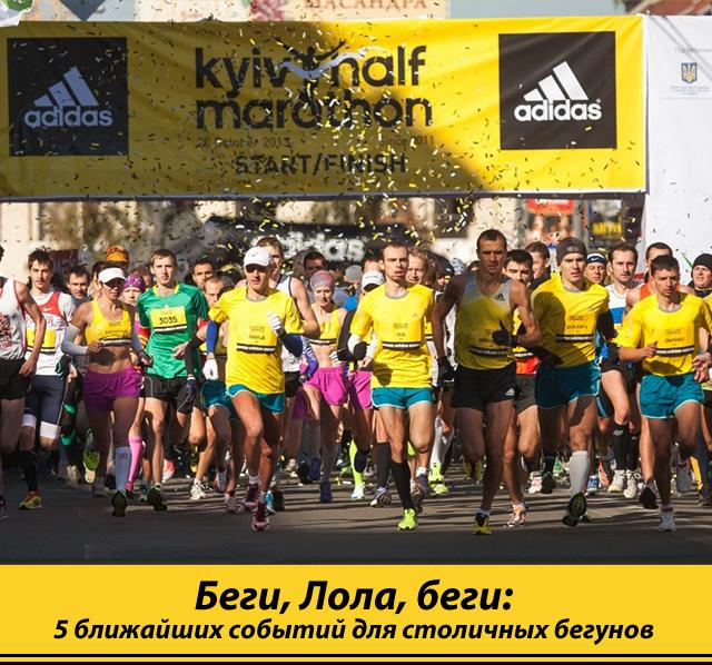 Беги, Лола, беги: 5 ближайших событий для столичных бегунов