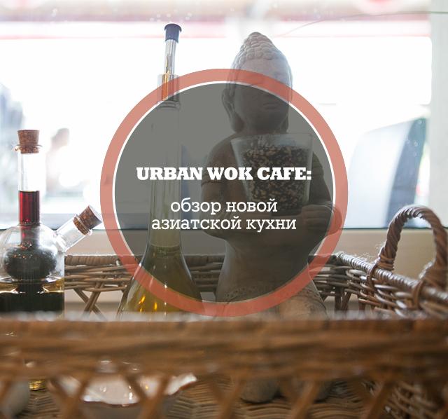 Urban Wok Cafe: обзор новой азиатской кухни