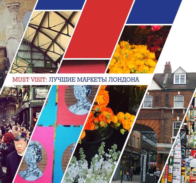 Must visit: лучшие маркеты Лондона