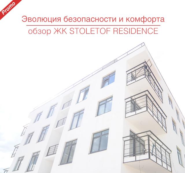 Эволюция безопасности и комфорта: обзор ЖК STOLETOF Residence