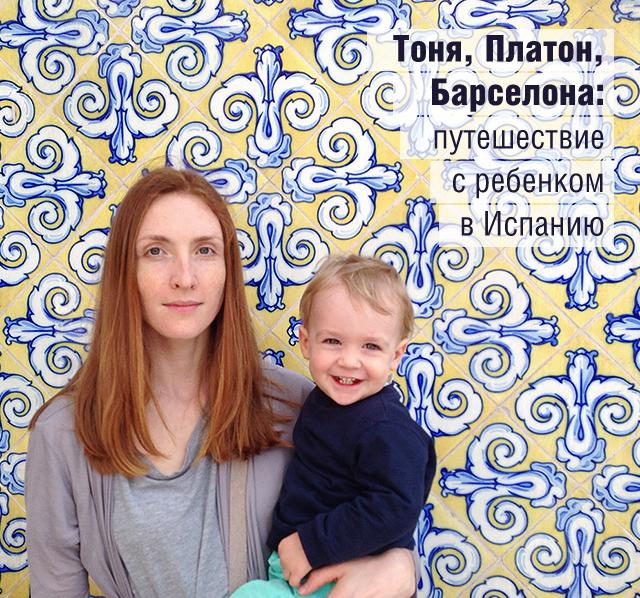 Тоня, Платон, Барселона: путешествие с ребенком в Испанию
