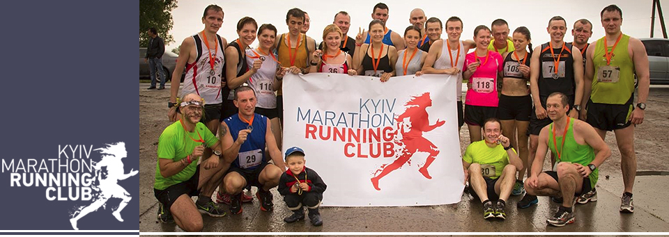 KMRC, Kyiv Marathon Running Club, бег, марафон