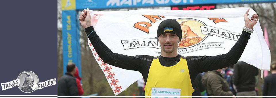 Taras Bulba Maraphone Running Club, марафон