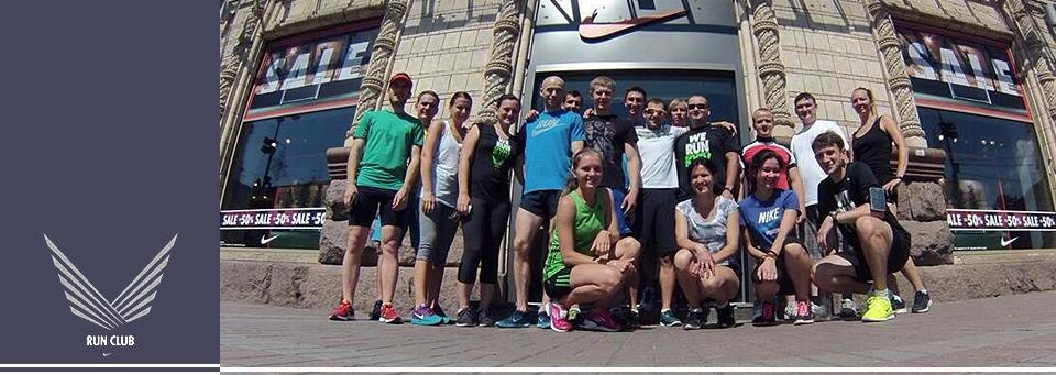 Nike Running Club Ukraine