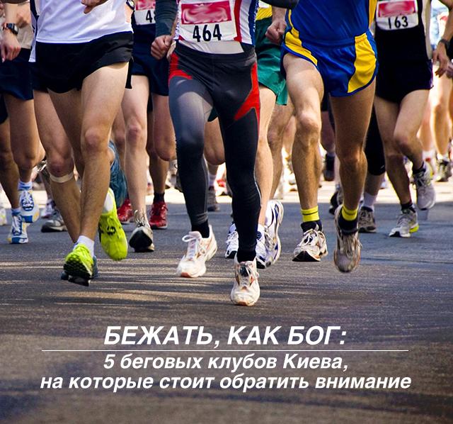 Бежать, как бог: 5 беговых клубов Киева, на которые стоит обратить внимание