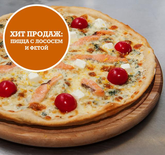 Хит продаж: пицца с лососем и фетой