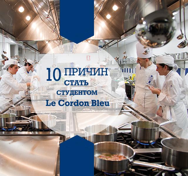 10 причин стать студентом Le Cordon Bleu