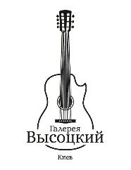 Галерея Высоцкий