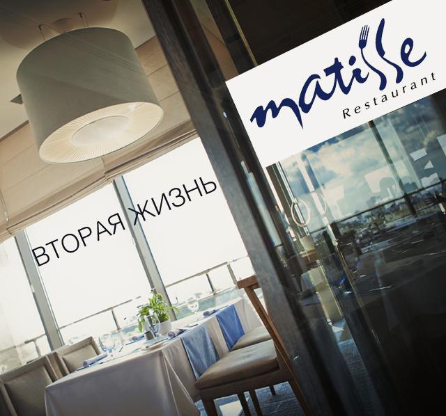 Вторая жизнь: ресторан Matisse